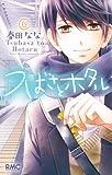 つばさとホタル(6): りぼんマスコットコミックス