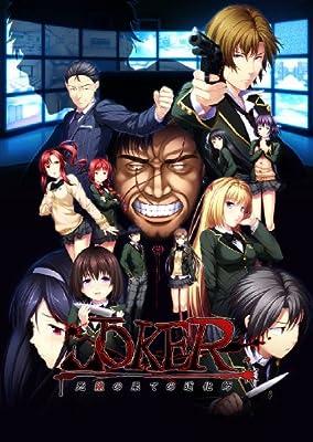 JOKER -死線の果ての道化師- 初回版(ワンピースジャケット)