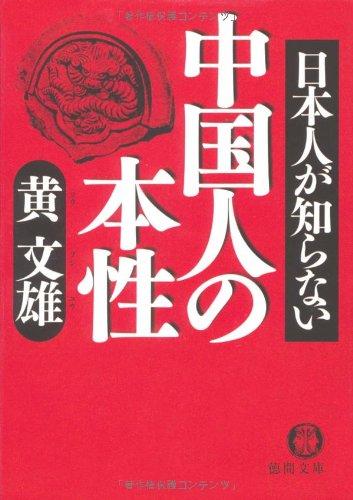 日本人が知らない中国人の本性 (徳間文庫)