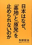 日本はなぜ、「基地」と「原発」を止められないのか -
