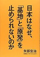 矢部 宏治 (著)(216)新品: ¥ 1,296ポイント:39pt (3%)17点の新品/中古品を見る:¥ 925より