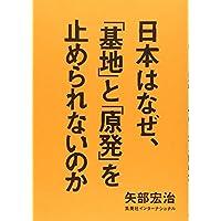 矢部 宏治 (著) (214)新品:   ¥ 1,296 ポイント:12pt (1%)15点の新品/中古品を見る: ¥ 829より