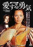 愛する勇気 [DVD]