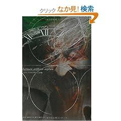 �o�b�g�}���F�A�[�J���E�A�T�C�����@���S�� (ShoPro Books)