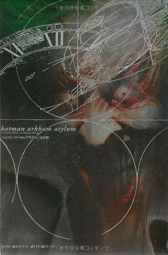 バットマン:アーカム・アサイラム 完全版 (ShoPro Books)