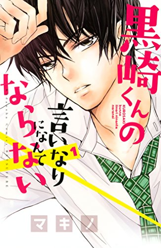 黒崎くんの言いなりになんてならない(1) (別冊フレンドコミックス)