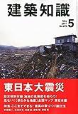 建築知識 2011年5月号 [雑誌]