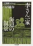つげ義春コレクション 李さん一家/海辺の叙景 (ちくま文庫)