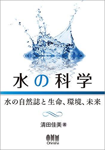 水の科学 -水の自然誌と生命、環境、未来-
