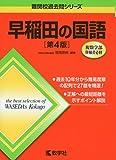 51vfuFHDIqL. SL160  受験でエリートまっしぐら~慶應、早稲田に合格しよう~Lesson29 漢文の学習法 演習編