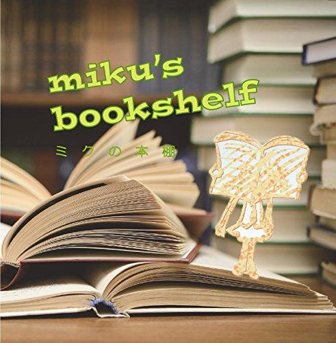 ミクの本棚(頒布版CD-R)