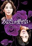 あなたしか愛せない DVD-BOX3