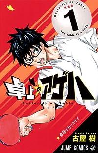 卓上のアゲハ 1 (ジャンプコミックス)