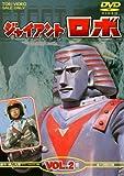 ジャイアントロボ Vol.2 [DVD]