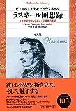 ラスネール回想録 (平凡社ライブラリー)