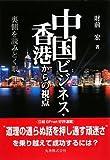 中国ビジネス・香港からの視点 裏側を読みとく眼