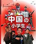 中国の小学生