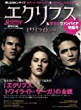 Junior SCREEN(SPECIAL)「エクリプス/ト (スクリーン特編版)