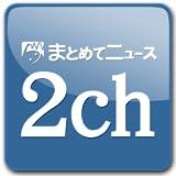 まとめてニュース 2chまとめviewer