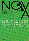 NOVA 9 ---書き下ろし日本SFコレクション (河出文庫)