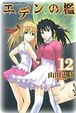 エデンの檻(12) (講談社コミックス)