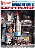 青島文化教材社 サンダーバード No.6 サンダーバード1号&発射基地 1/350スケール プラモデル