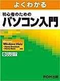 [�悭�킩��] ���S�҂̂��߂̃p�\�R����� Windows Vista�Ή�