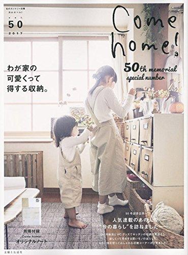Come home! 2017年Vol.50 大きい表紙画像