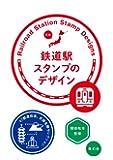 鉄道駅スタンプのデザイン -47都道府県、史跡名勝セレクション (青幻舎ビジュアル文庫シリーズ)