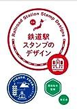 関田祐市 '鉄道駅スタンプのデザイン -47都道府県、史跡名勝セレクション '