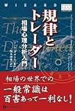 規律とトレーダー (ウィザードブックシリーズ)