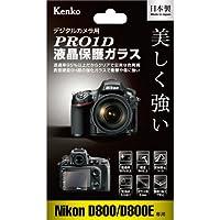 Kenko カメラ用液晶保護ガラス PRO1D 液晶保護ガラス Nikon デジタル一眼レフカメラ D800/D800E用 KPG-ND800