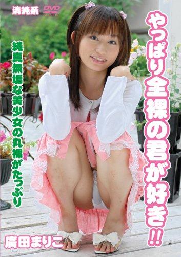 やっぱり全裸の君が好き!! 廣田まりこ(大沢美加)MARM-001[DVD]