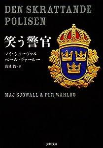 笑う警官 (角川文庫 赤 520-2)