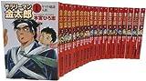 サラリーマン金太郎 全20巻 完結コミックセット(集英社文庫―コミック版)