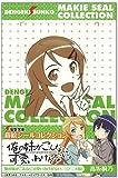 My Little Sister Can not Be This Cute. (Anime) Kosaka Kirino Dengeki Makie seal collection