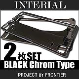 ナンバーフレーム枠(ナンバープレート) ブラッククローム(黒) 前後(2枚)セット 車検対応 普通車/軽自動車対応