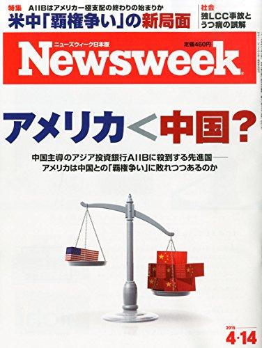 Newsweek (ニューズウィーク日本版) 2015年 4/14 号 [アメリカ<中国?]