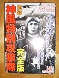 実録神風特別攻撃隊完全版 (バンブー・コミックス)