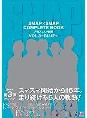 SMAP×SMAP COMPLETE BOOK 月刊スマスマ新聞 VOL.3~BLUE~