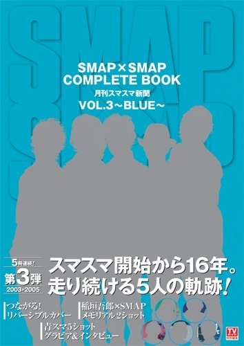 SMAP×SMAP COMPLETE BOOK 月刊スマスマ新聞 VOL.3~BLUE~ (TOKYO NEWS MOOK 303号)