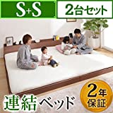 家族揃って布団で寝られる連結ローベッド ベッドフレームのみ シングル+シングル ウォールナット