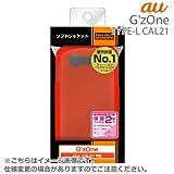 レイ・アウト au G'zOne CAL21用 ソフトジャケット/マットレッドRT-CAL21C6/R