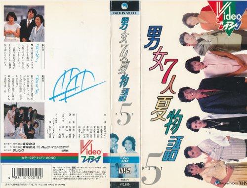 男女7人夏物語(5) [VHS]