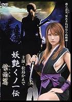 妖艶くノ一伝~紫雨(むらさめ)篇~(ハードデザイン版) [DVD]