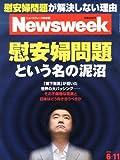 Newsweek (ニューズウィーク日本版) 2013年 6/11号 [慰安婦問題]