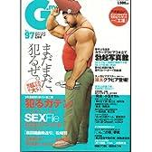 G-men 4月号 No.97