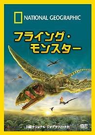 ナショナル ジオグラフィック(DVD) フライング・モンスター