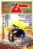 ムー 2009年 01月号 [雑誌]