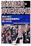 偽装請負・非正規労働―熊本・NEC重層偽装請負裁判は問いかける